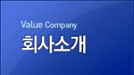 Value Company 회사소개