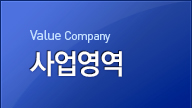 Value Company 사업영역