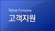 Value Company 고객지원