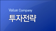 Value Company 투자전략